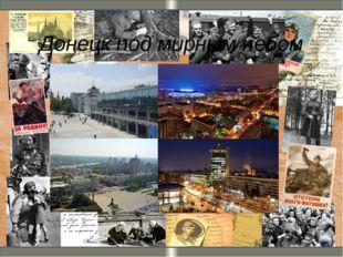 Донецк под мирным небом Матюшкина А.В. http://nsportal.ru/user/33485