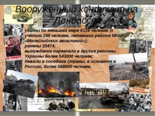 Вооруженный конфликт на Донбассе убиты по меньшей мере 6116 человек (с учётом
