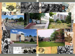 Это самый родимый посёлок Матюшкина А.В. http://nsportal.ru/user/33485