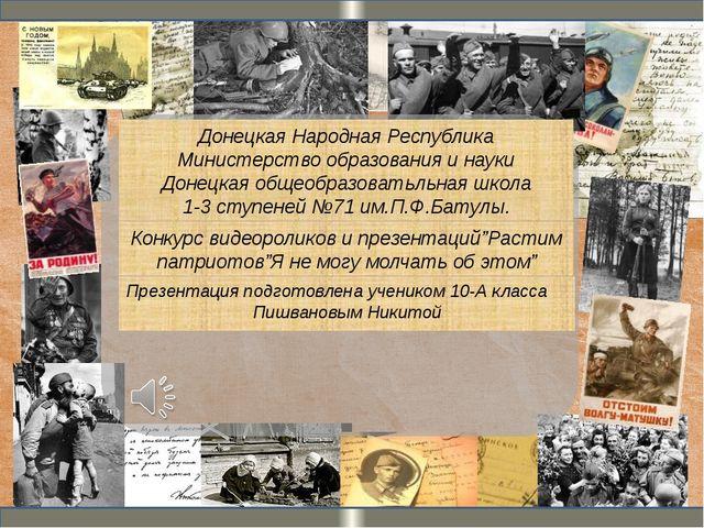 Презентация подготовлена учеником 10-А класса Пишвановым Никитой Донецкая Нар...