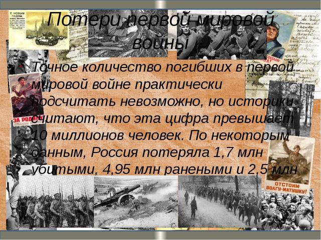 Потери первой мировой войны Точное количество погибших в первой мировой войне...