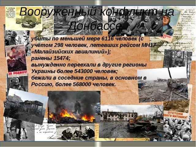 Вооруженный конфликт на Донбассе убиты по меньшей мере 6116 человек (с учётом...