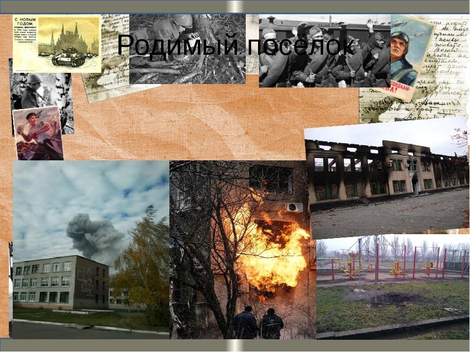 Родимый посёлок Матюшкина А.В. http://nsportal.ru/user/33485