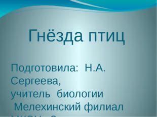 Гнёзда птиц Подготовила: Н.А. Сергеева, учитель биологии Мелехинский филиал М