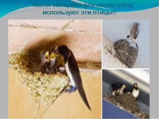 Какой материал для своих гнёзд используют эти птицы?