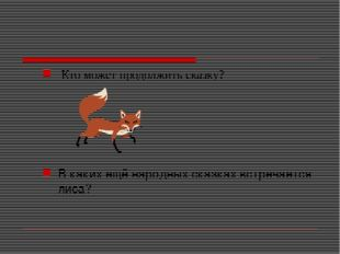 Кто может продолжить сказку? В каких ещё народных сказках встречается лиса?