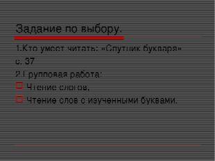 Задание по выбору. 1.Кто умеет читать: «Спутник букваря» с. 37 2.Групповая ра