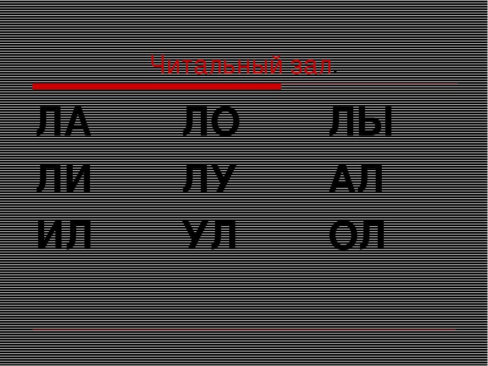 Читальный зал. ЛА ЛОЛЫ ЛИЛУ АЛ ИЛУЛОЛ