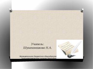 Муниципальное бюджетное общеобразовательное учреждение Большекуликовская сре