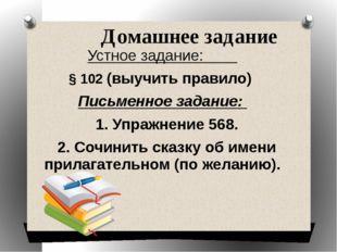 Домашнее задание Устное задание: § 102 (выучить правило) Письменное задание: