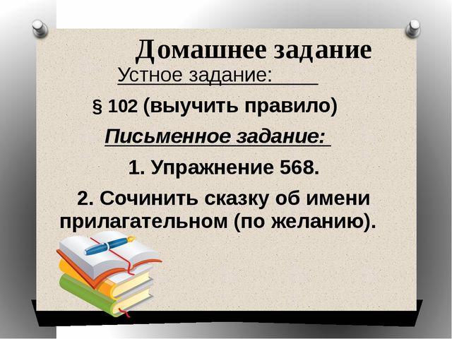 Домашнее задание Устное задание: § 102 (выучить правило) Письменное задание:...
