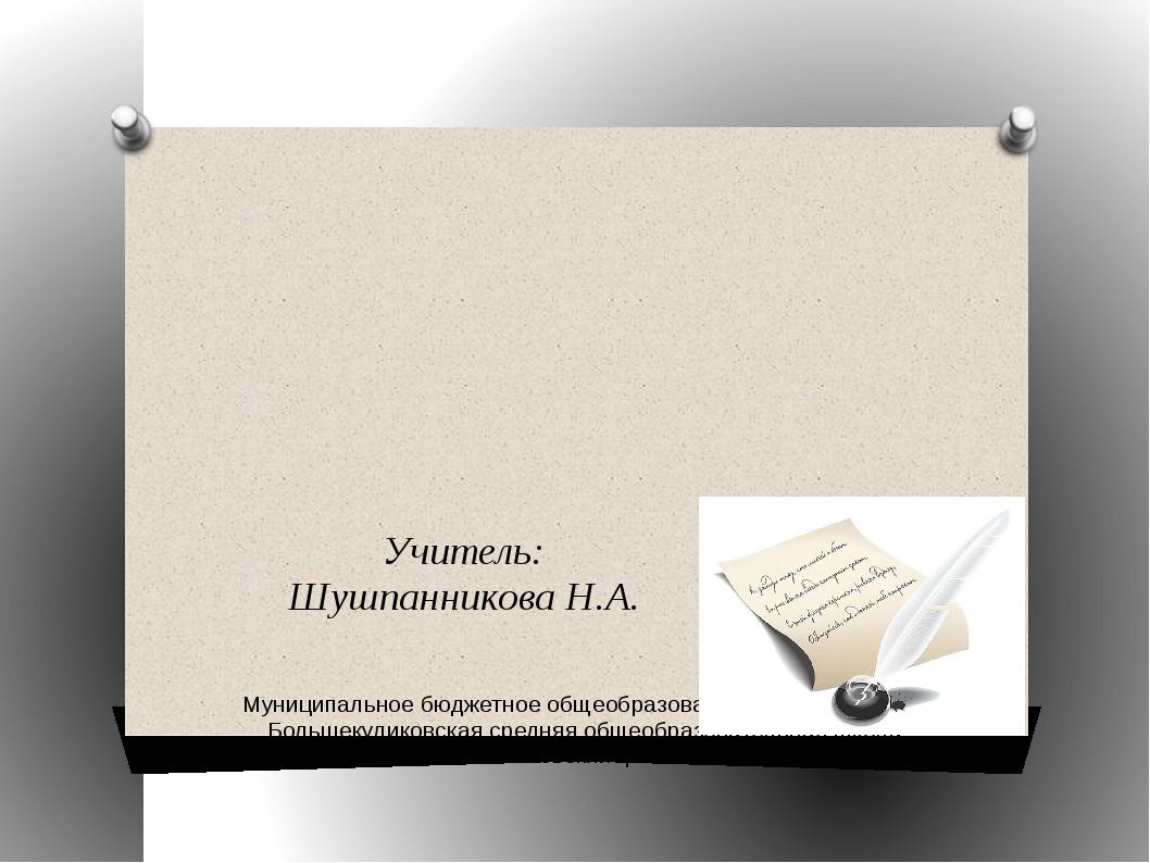 Муниципальное бюджетное общеобразовательное учреждение Большекуликовская сре...