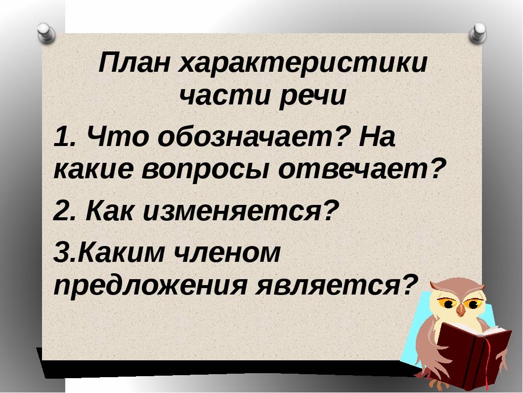 План характеристики части речи 1. Что обозначает? На какие вопросы отвечает?...