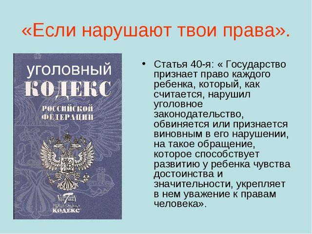«Если нарушают твои права». Статья 40-я: « Государство признает право каждого...