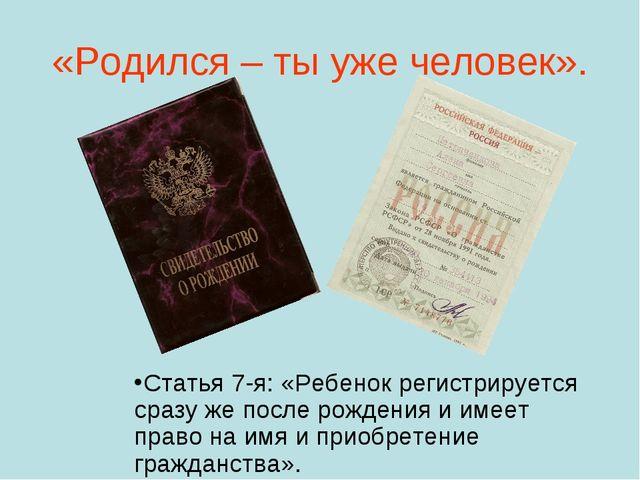 «Родился – ты уже человек». Статья 7-я: «Ребенок регистрируется сразу же посл...