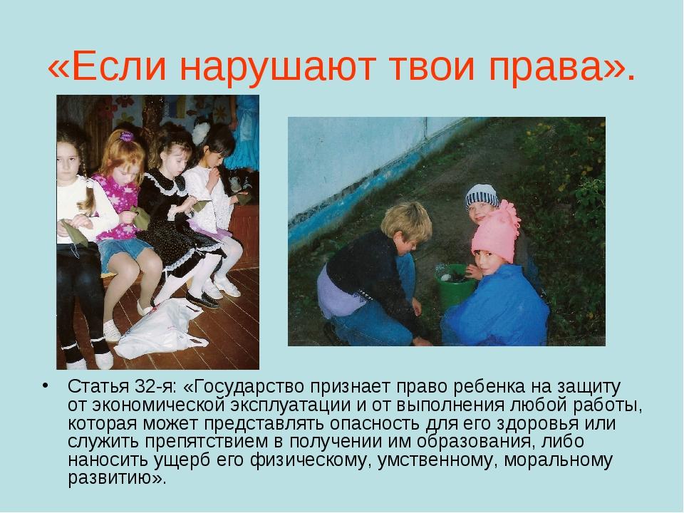 «Если нарушают твои права». Статья 32-я: «Государство признает право ребенка...