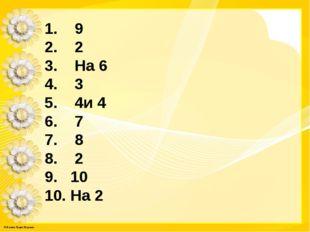 1. 9 2. 2 3. На 6 4. 3 5. 4и 4 6. 7 7. 8 8. 2 9. 10 10. На 2 © Фокина Лидия П