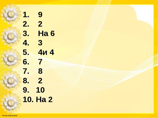 1. 9 2. 2 3. На 6 4. 3 5. 4и 4 6. 7 7. 8 8. 2 9. 10 10. На 2 © Фокина Лидия П...