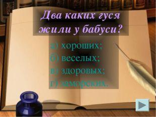 а) хороших; б) веселых; в) здоровых; г) заморских. Два каких гуся жили у баб
