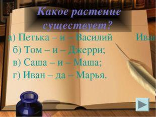 а) Петька – и – Василий Иванович; б) Том – и – Джерри; в) Саша – и – Маша; г)
