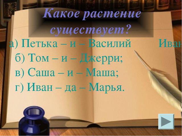 а) Петька – и – Василий Иванович; б) Том – и – Джерри; в) Саша – и – Маша; г)...
