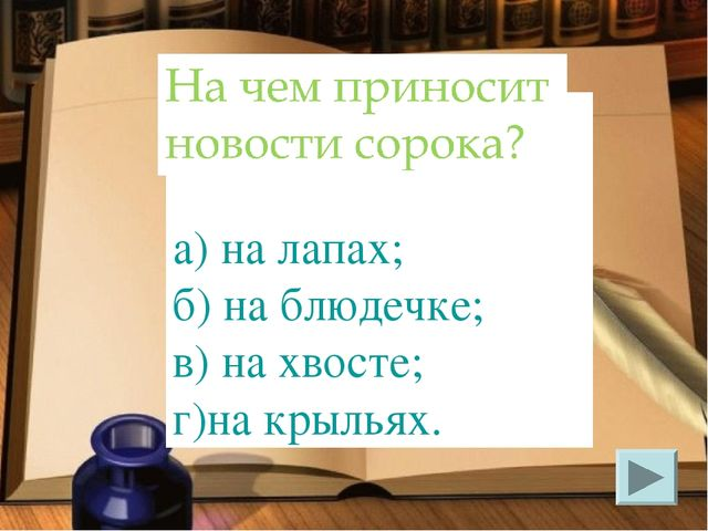 а) на лапах; б) на блюдечке; в) на хвосте; г)на крыльях.