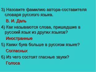 3) Назовите фамилию автора-составителя словаря русского языка. В. И. Даль 4)