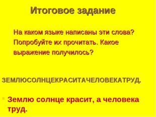 Итоговое задание На каком языке написаны эти слова? Попробуйте их прочитать.