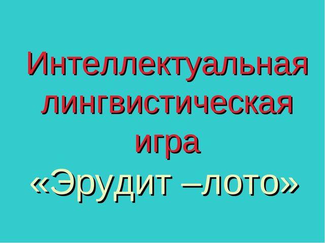 Интеллектуальная лингвистическая игра «Эрудит –лото»
