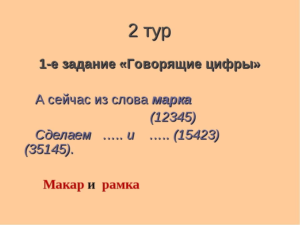 2 тур 1-е задание «Говорящие цифры» А сейчас из слова марка (12345) Сделаем …...