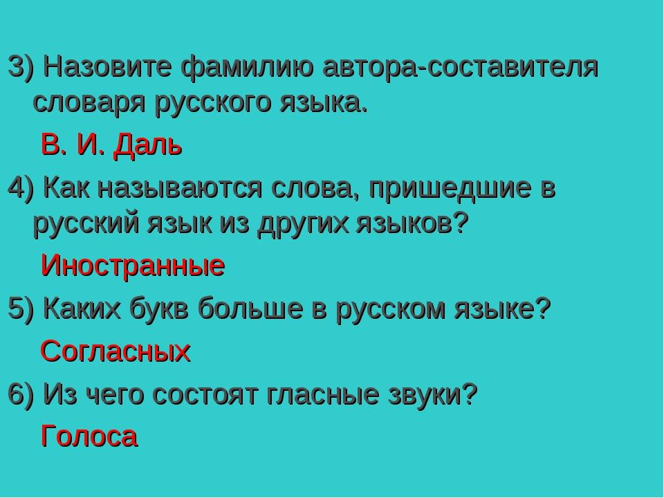 3) Назовите фамилию автора-составителя словаря русского языка. В. И. Даль 4)...