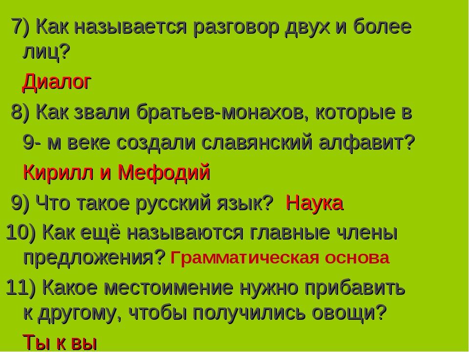 7) Как называется разговор двух и более лиц? Диалог 8) Как звали братьев-мон...