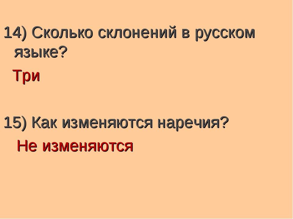 14) Сколько склонений в русском языке? Три 15) Как изменяются наречия? Не изм...