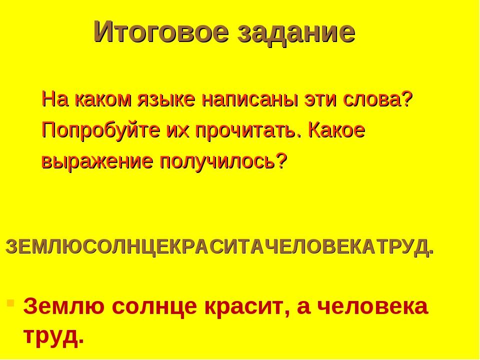 Итоговое задание На каком языке написаны эти слова? Попробуйте их прочитать....