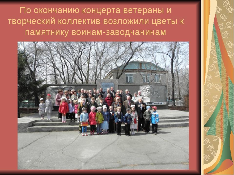 сценарий праздничного концерта посвященный ветерану Альпика Российская компания