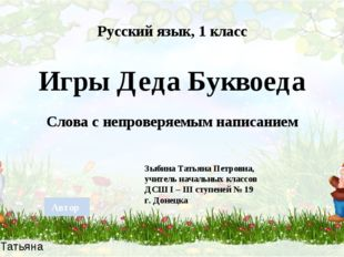Зыбина Татьяна Петровна Игры Деда Буквоеда Зыбина Татьяна Петровна, учитель н