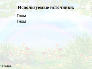Зыбина Татьяна Петровна Используемые источники: Гном Гном
