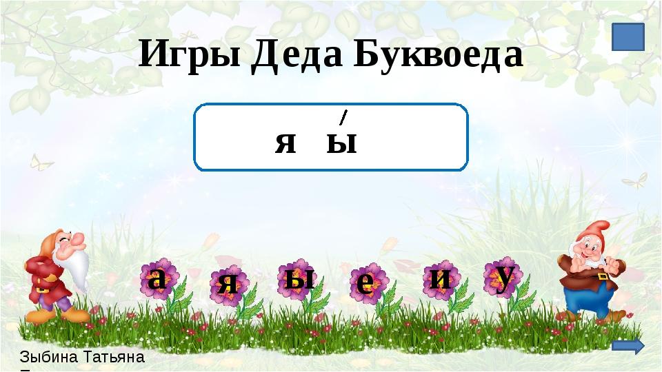 Зыбина Татьяна Петровна Игры Деда Буквоеда а я ы е и у я ы язык язык