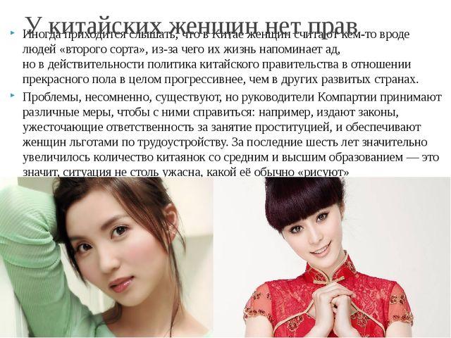Иногда приходится слышать, что вКитае женщин считают кем-то вроде людей «вто...