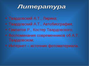 Твардовский А.Т., Лирика; Твардовский А.Т., Автобиография; Гамзатов Р., Косте