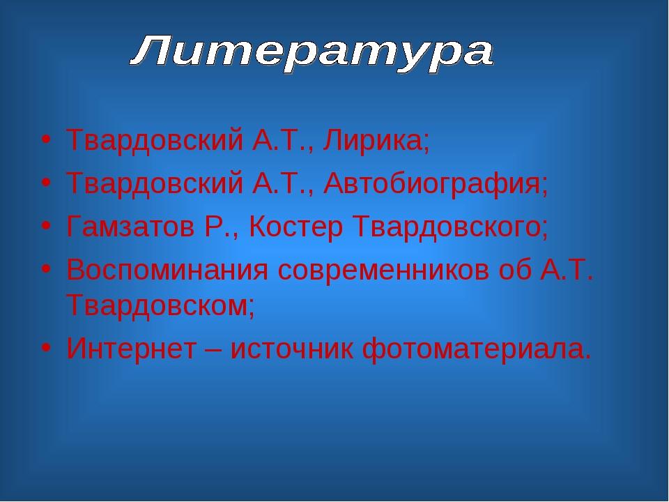 Твардовский А.Т., Лирика; Твардовский А.Т., Автобиография; Гамзатов Р., Косте...