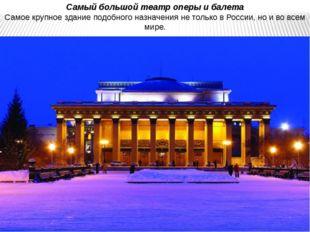 Самый большой театр оперы и балета Самое крупное здание подобного назначения
