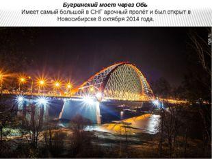 Бугринский мост через Обь Имеет самый большой в СНГ арочный пролёт и был откр