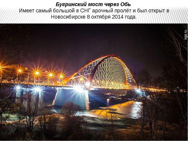 Бугринский мост через Обь Имеет самый большой в СНГ арочный пролёт и был откр...