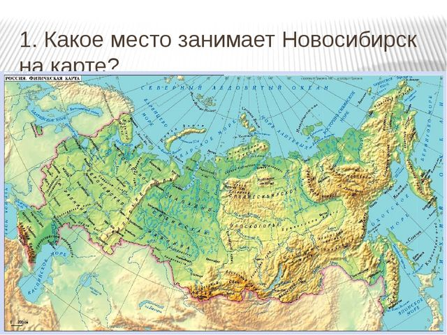 1. Какое место занимает Новосибирск на карте?