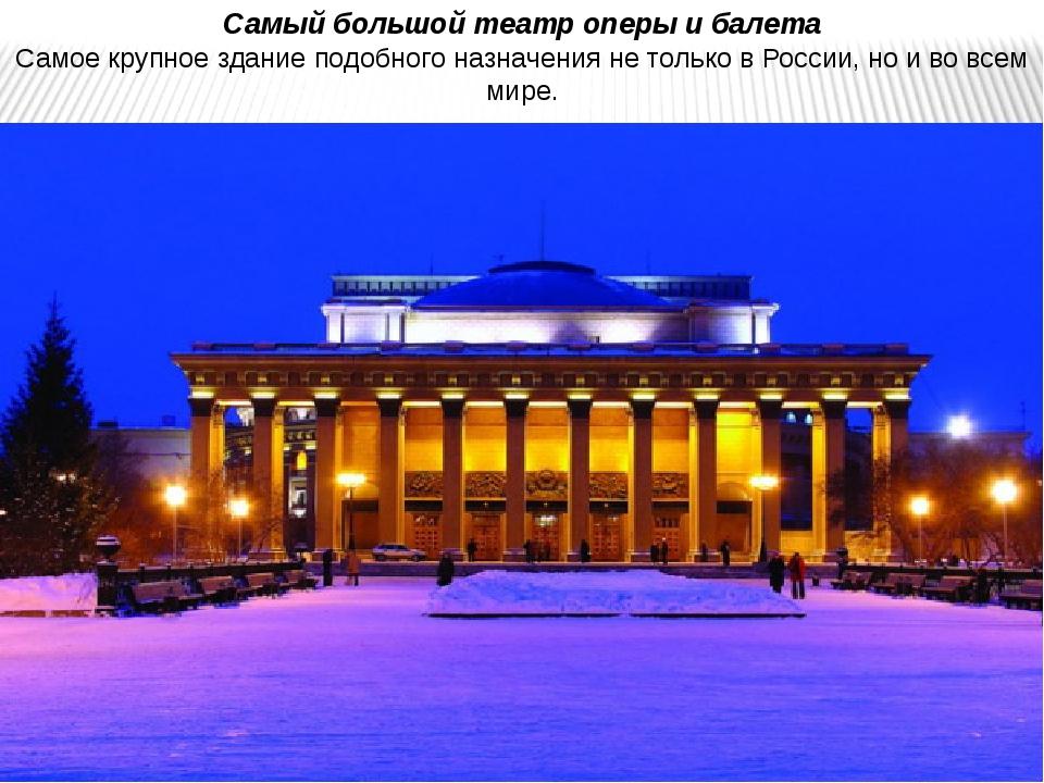 Самый большой театр оперы и балета Самое крупное здание подобного назначения...