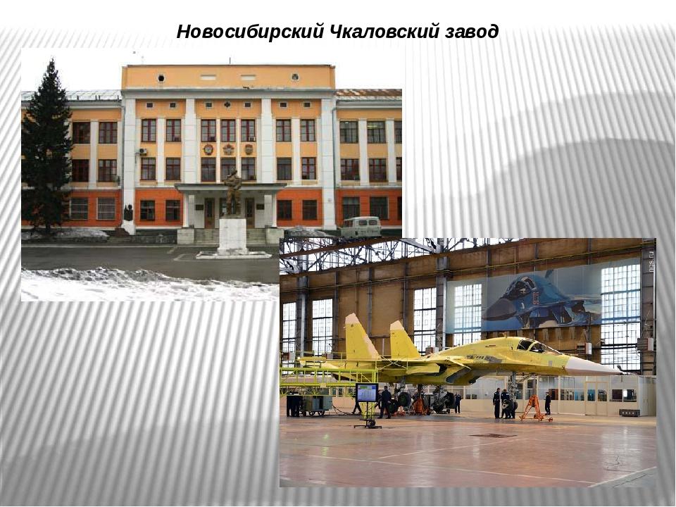 Новосибирский Чкаловский завод