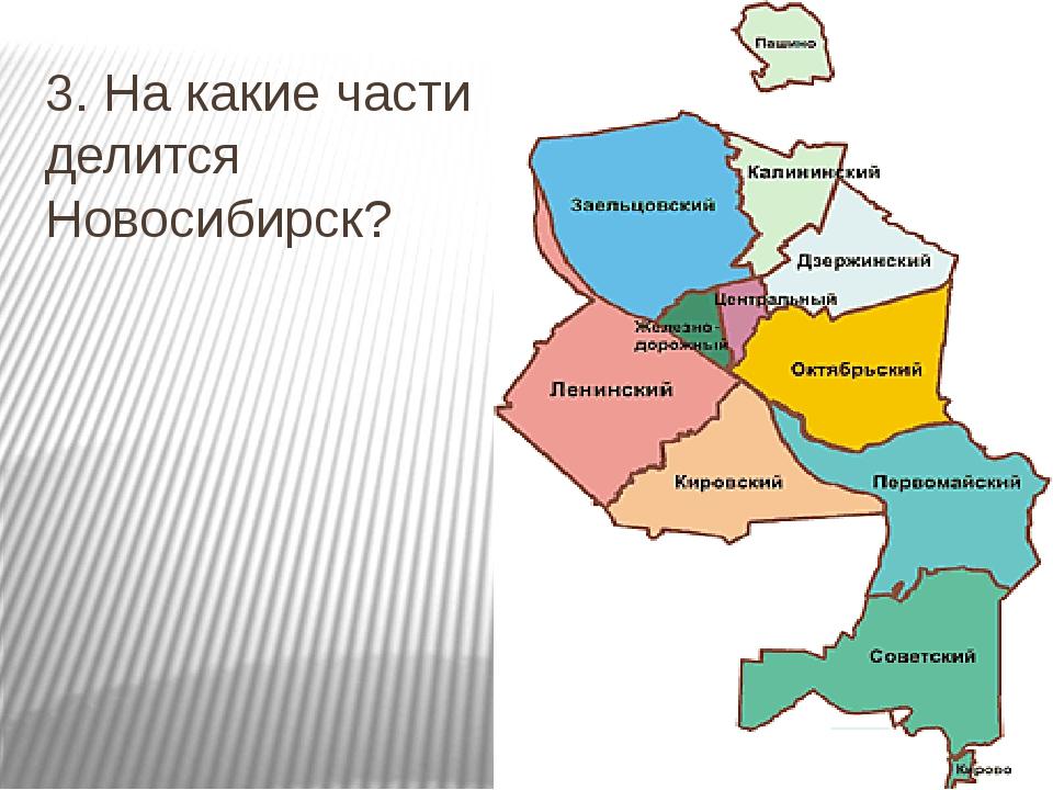 3. На какие части делится Новосибирск?