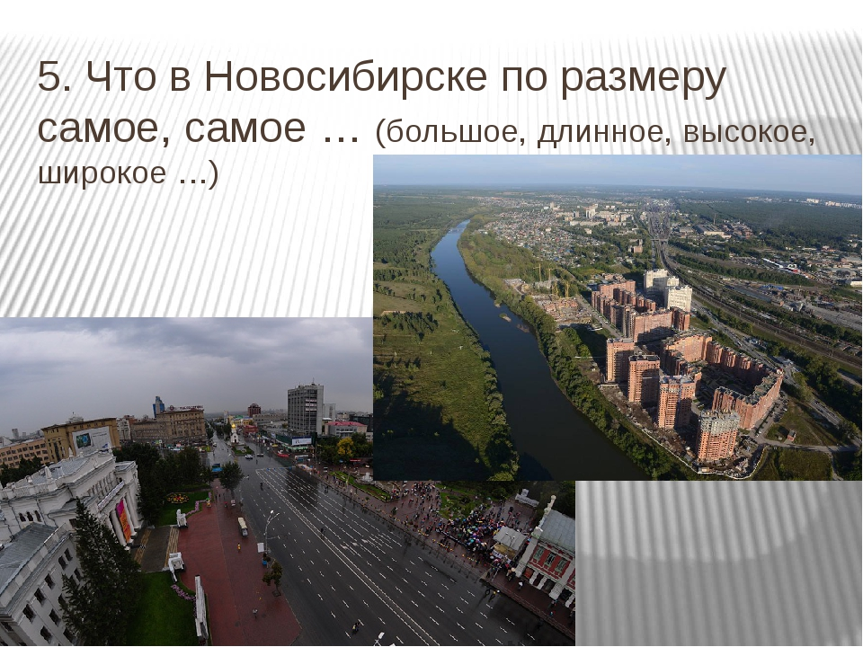 5. Что в Новосибирске по размеру самое, самое … (большое, длинное, высокое, ш...
