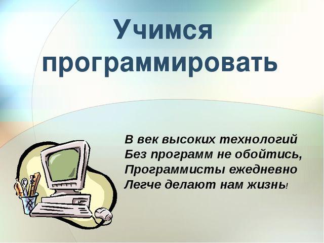 Учимся программировать В век высоких технологий Без программ не обойтись, Про...
